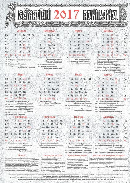 Календарь исходник на 2017 год